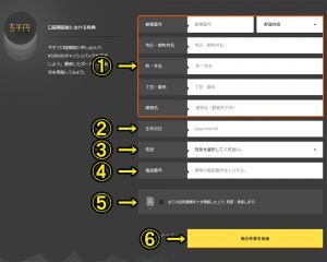 ハイローオーストラリアのユーザー情報入力画面